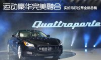 Maserati Quattroporte on sale in China: $400,000