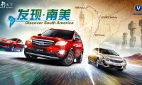 [ChangAn Motor in Southern America] Promotion Photo's