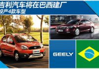 [Brasil] Geely Auto to set up factory in Brasil