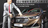 GAC (ChangFeng, Gonow)