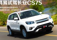 [Gallery] ChangAn CS 75 test drive [60P]