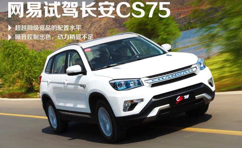 ChangAn CS 75 test drive photo's Continue reading →