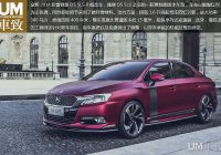 [Gallery] DS 5LS R concept sedan 300HP 400Nm