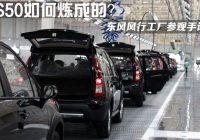 DongFeng (DFAC)