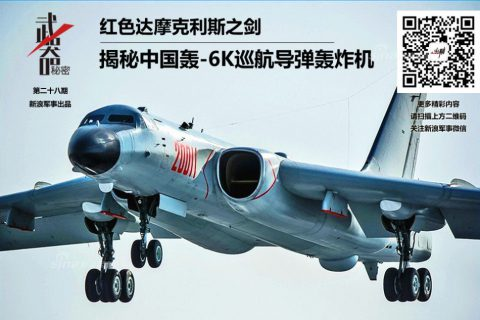 [H-6K] [Info] Strategic cruise missile bomber