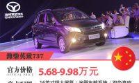 [Gallery] Enranger YingZhi 737 MPV $9,000 to $16,000