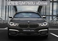 [Test Driving] Gallery of Chinese made BMW M760Li xDrive