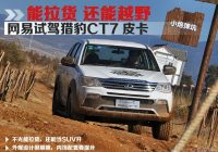 [Test Driving] ChangFeng Leopard CT7 Pickup ($15,000)