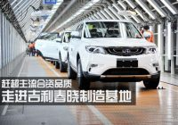 [Gallery] Geely production base in Ningbo Zhejiang