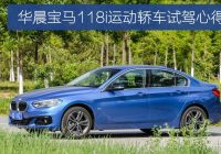 Gallery – China only 3 cylinders BMW 118i made by Brilliance