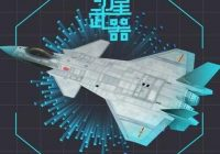 [J-20] J-20 specifications and engines and AESA