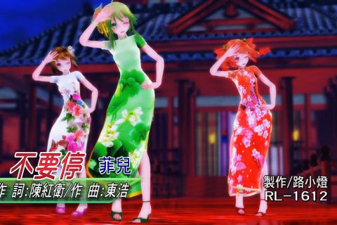 Chinese catoon dance song: do not stop