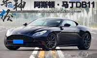 [Gallery] Aston Martin DB11 Grand Touring in China
