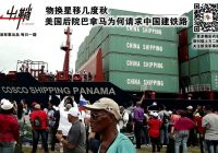 Panama studies building railway to Costa Rica with China