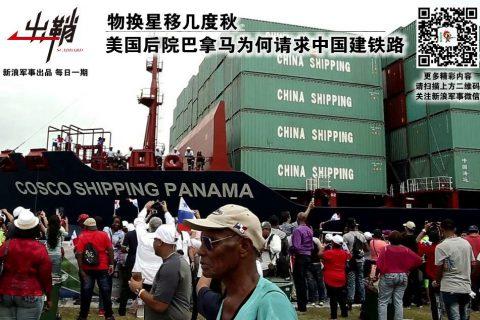 Panama studies building railway to Costa Rica with China