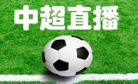 [Live] [CLS] [Football] [中超直播] Live + Replay