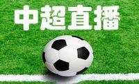 [Live] [CLS] [Football] [中超直播] Live + Replay