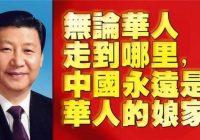 [华人] 接收东南亚华人回国, 援助东南亚华人