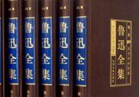 [TODO] 鲁迅文集 – 中国近代历史文人论国