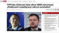 [Poland] [2019.01.11] 波兰国家情报机关拘捕中国籍华为员工