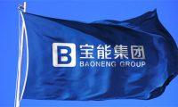 Baoneng Group basically overtakes Qoros