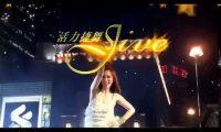 情歌DJ 舞女 – 中国经典