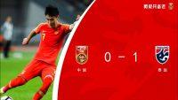 [2019.03.22] China 0:1 Thailand (China Cup 2019)