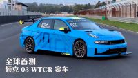 Lynk & Co 03 WTCR racing car check up