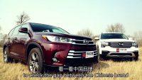 GAC Trumpchi GS8 vs Toyota Highlander
