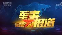 [CCTV-7] CCTV National Defense (Military Channel)