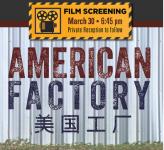 American Factory:
