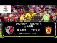 [2019.9.18] Kashima Antlers 1 – 1 Guangzhou Evergrande