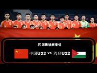 [2019.10.08] China U22 vs Jordan U22