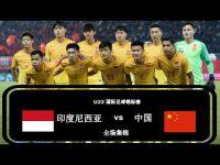 [2019.10.11] China U22 vs Indonesia U22