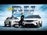 Surprise: Geely Binyue outperforms Mercedes-Benz GLA in almost all aspects