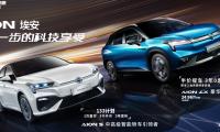 Aion Auto Company HomePage (埃安汽车)