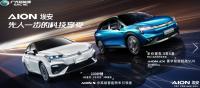 Aion Auto Company HomePage