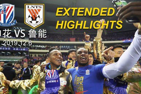[2019.12.06] Nice match: CFA Final Shenhua 3:0 Shangdong