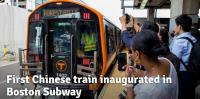 Chinese new subway cars start operation in U.S. Boston