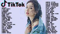 2019-TIK TOK 抖音音乐热门歌单