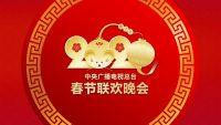 2020 Spring Festival Gala | CCTV春晚