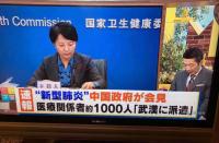 [2020.01.27] 日本政府援助武汉「百万医护口罩」