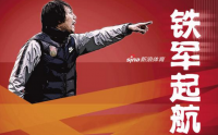 [Li Tie] The new coach of Chinese National Football Team (2020.01.02 -)