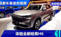 All New 2020 Haval H6