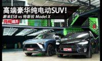 Tesla X vs Nio ES 8