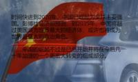 [China] China Economy 2035