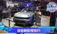 New Lynk & Co 01 Auto Show