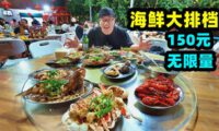 Travel & Food in China