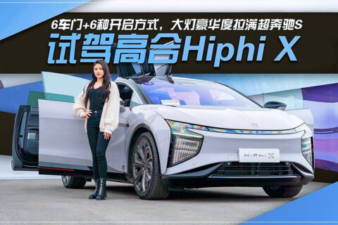HiPhi X test driving – interesting video