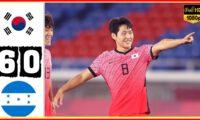 [2021.07.28] South Korea vs Honduras 6−0